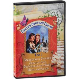 Сказки братьев Гримм: Том 1 (4 DVD)