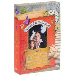 Сказки братьев Гримм: Том 2 (4 DVD) Экранизации детской литературы