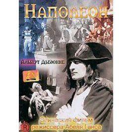 Наполеон Исторические драмы