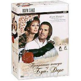Прекрасные господа из Буа-Доре: Части 1-4 (4 DVD) Авантюрные комедии