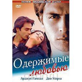 Одержимые любовью Романтические мелодрамы