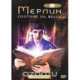 Мерлин: Охотник на ведьм, сезон 2, серии 5-8 Фантастические приключения