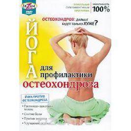 Йога для профилактики остеохондроза
