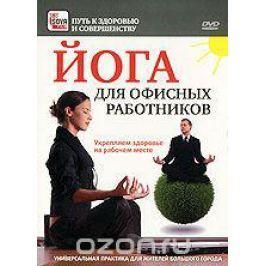 Йога для офисных работников Обучающие видеопрограммы