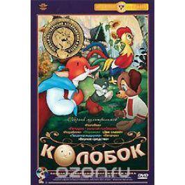 Колобок: Сборник мультфильмов
