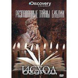 Discovery: Разгаданные тайны Библии: Исход