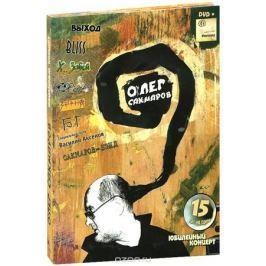 Олег Сакмаров: Юбилейный концерт (DVD + CD)
