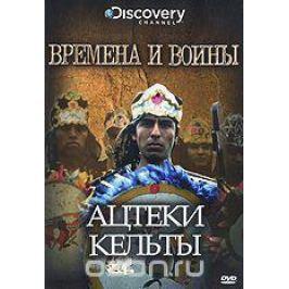 Discovery: Времена и воины: Ацтеки, Кельты