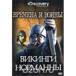 Discovery: Времена и воины: Викинги, Норманны