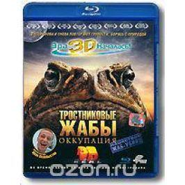 Тростниковые жабы: Оккупация 3D (Blu-ray)
