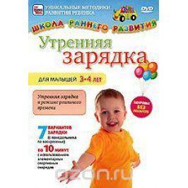 Утренняя зарядка для малышей от 3 до 4 лет