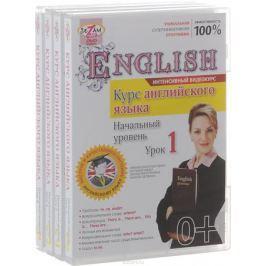 English: Начальный уровень (4 DVD)