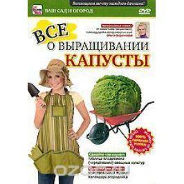 Все о выращивании капусты