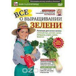 Все о выращивании зелени