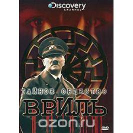 Discovery: Тайное общество Вриль
