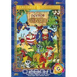 Чудесные приключения 1: Остров сокровищ