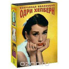Избранная коллекция Одри Хепберн (3 DVD)