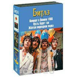 Битлз: Японский концерт 1966 / Пусть будет так / Желтая подводная лодка (3 DVD)
