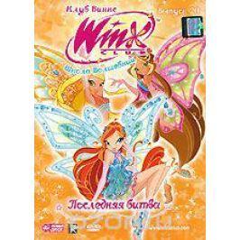 WINX Club: Школа волшебниц: Последняя битва, Выпуск 20