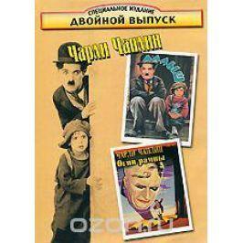 Чарли Чаплин: Малыш / Огни рампы