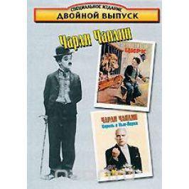Чарли Чаплин: Цирк / Король в Нью-Йорке