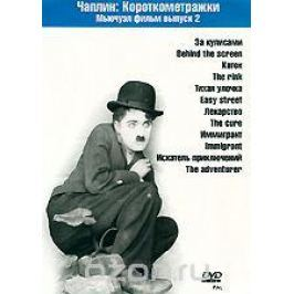 Чарли Чаплин: Короткометражки Мьючуэл фильм, выпуск 2