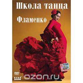 Школа танца: Фламенко