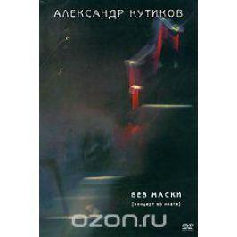 Александр Кутиков: Без маски - Концерт во МХАТе