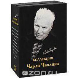 Коллекция Чарли Чаплина (5 DVD)