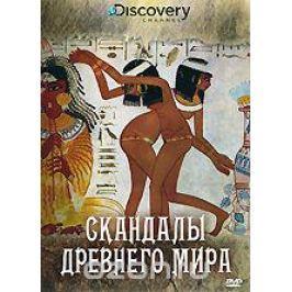 Discovery: Скандалы древнего мира