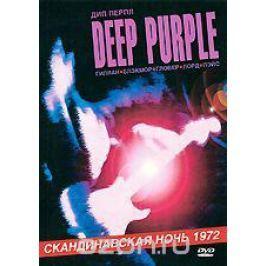 Deep Purple: Скандинавская ночь 1972