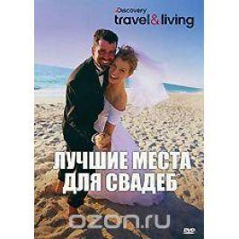 Discovery: Лучшие места для свадеб
