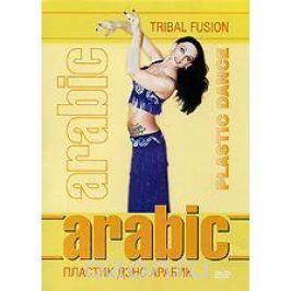 Arabic: Пластик дэнс Арабик