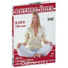 Йога / Фитнес йога / Йога: Гармония души и тела (3 DVD)