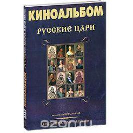 Киноальбом: Русские цари (8 DVD)