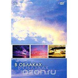 В облаках... Программы о природе и животных