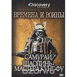 Discovery: Времена и воины: Самураи, Шаолинь - мастера кунг-фу