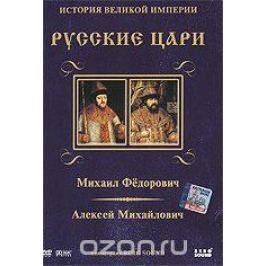 Русские цари: Михаил Федорович / Алексей Михайлович, Диск 2