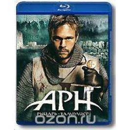 Арн: рыцарь - тамплиер (Blu-ray)