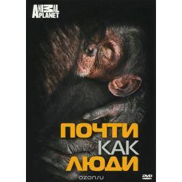 Animal Planet: Почти как люди