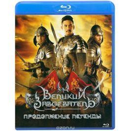 Великий завоеватель: Продолжение легенды (Blu-ray)