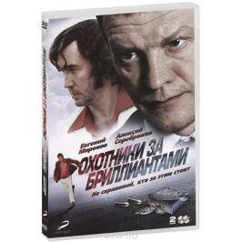 Охотники за бриллиантами: Серии 1-8 (2 DVD)