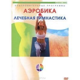 Аэробика + Лечебная гимнастика