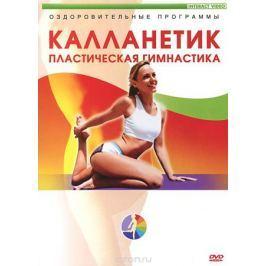 Калланетик: Пластическая гимнастика