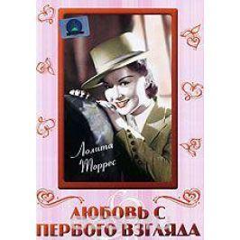 Любовь с первого взгляда Романтические комедии