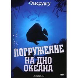 Discovery: Погружение на дно океана