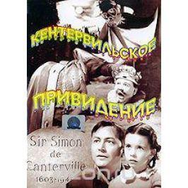 Кентервильское привидение Эксцентрические комедии