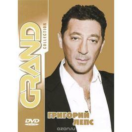 Grand Collection: Григорий Лепс