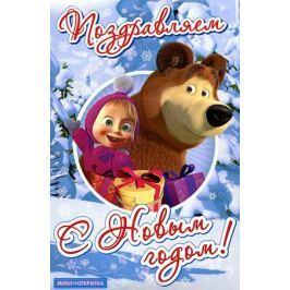 Маша и Медведь: Поздравляем с новым годом! (DVD + открытка)
