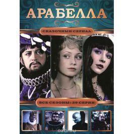 Арабелла: Все сезоны, Серии 1-39